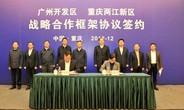 重庆两江新区与广州开发区签署战略合作框架协议