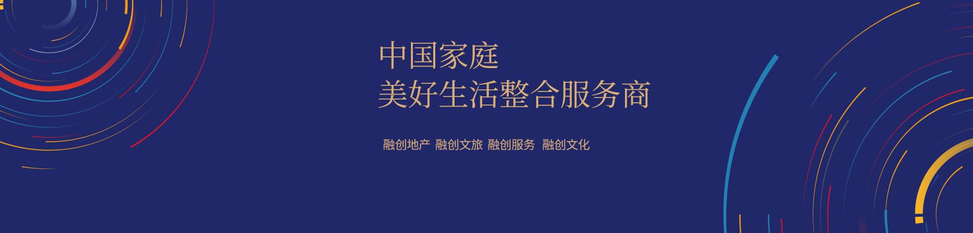 融创中国 Banner