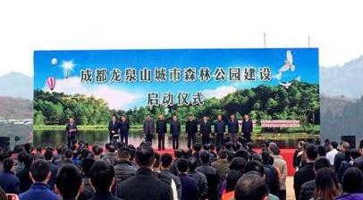 成都龙泉山城市森林公园启动建设 面积1068平方公里