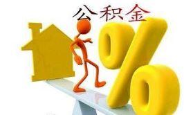 成都公积金315新政:6大变化 征信有问题可能被拒贷