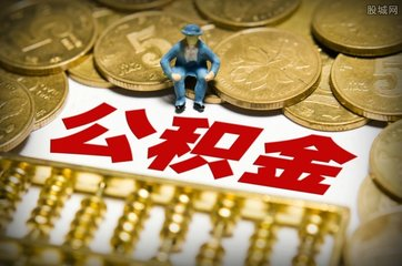 11月1日起,成都公积金贷款政策有新调整