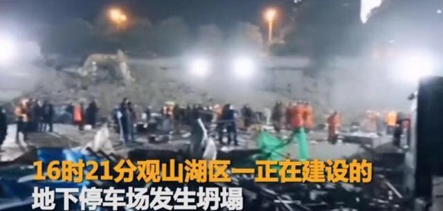 贵阳美的置业项目倒塌致8人死亡,事故原因仍在调查中