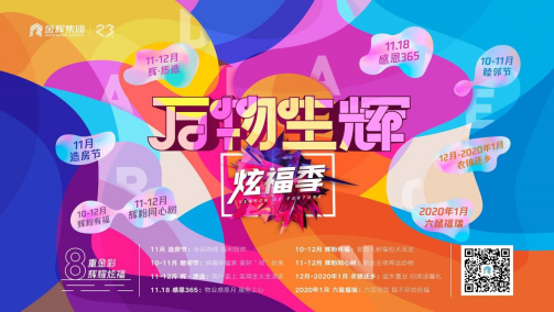 """金辉集团:双十一""""炫福季"""",让利11.11亿全民躁房"""