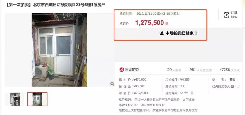 """每平米23万!""""老破小""""房子 双11拍卖被疯抢"""