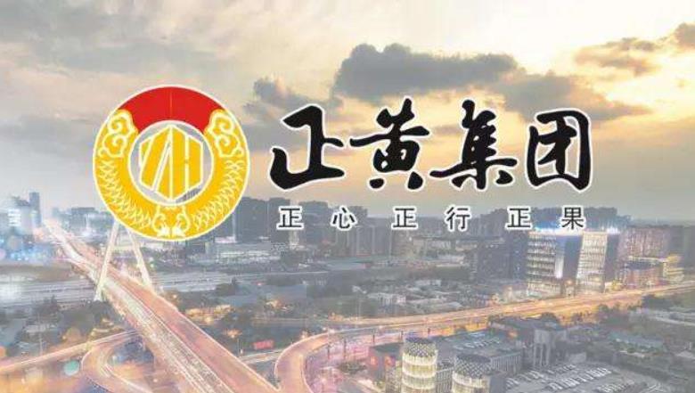 正黄集团首期捐款100万助力遂宁市及四川省抗击新型冠状病毒疫