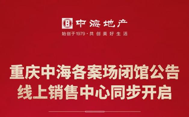 重庆中海各案场闭馆公告,线上销售中心同步开启