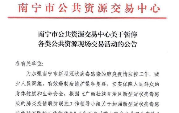 南宁公共资源交易中心2月3日起将暂停各类公共资源现场交易活动