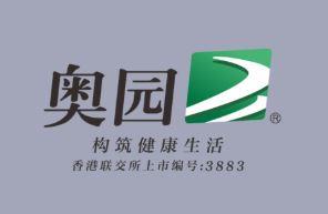 直击年报季|中国奥园2019年营业额同比增63%至505.3亿 负债急速增长