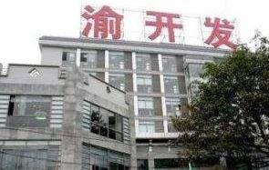 直击年报季|重庆渝开发2019年营业收入增长60.30%至86.57亿元