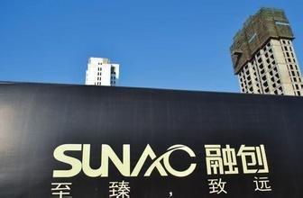 融创中国:3月合约销售额309.2亿元