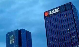 龙光地产一季度权益销售额158.6亿元 同比下降6.76%