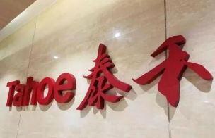 泰禾集团发布2019年主要经营业绩 净利润8.27亿