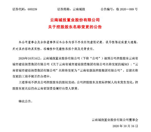 云南城投集团更名为云南康旅控股集团【和讯房产西南频道】