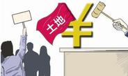云南玉溪底价出让3宗住宅用地  总价4.45亿元