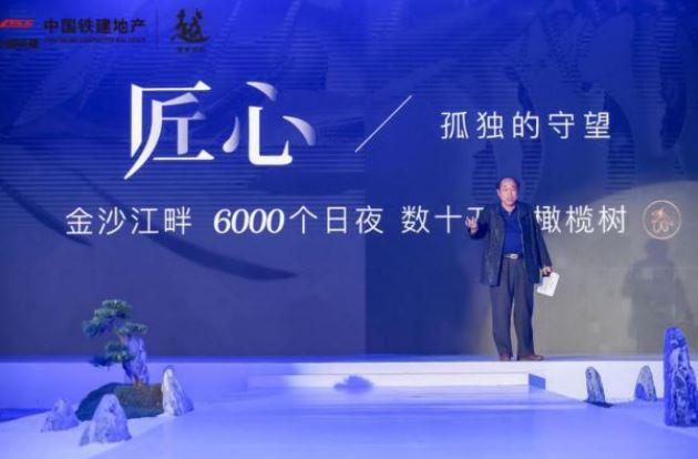 中国铁建地产引入云南季创领高端生活方式3.0时代