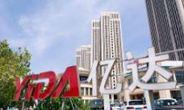 亿达中国前11月合约销售45.3亿元 同比下降30%