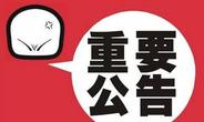 永川上线两宗商服用地 起始总价约3.18亿元