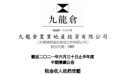 直击半年报| 九龙仓置业上半年收入为74.85亿港元