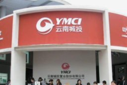 直击半年报丨云南城投上半年营收同比降40.17%